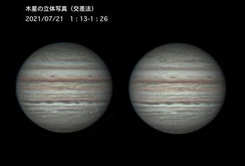 1木星立体写真.jpg
